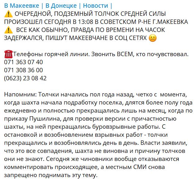 """Всем закрыли рты: """"ДНР"""" устроили переполох в Макеевке"""