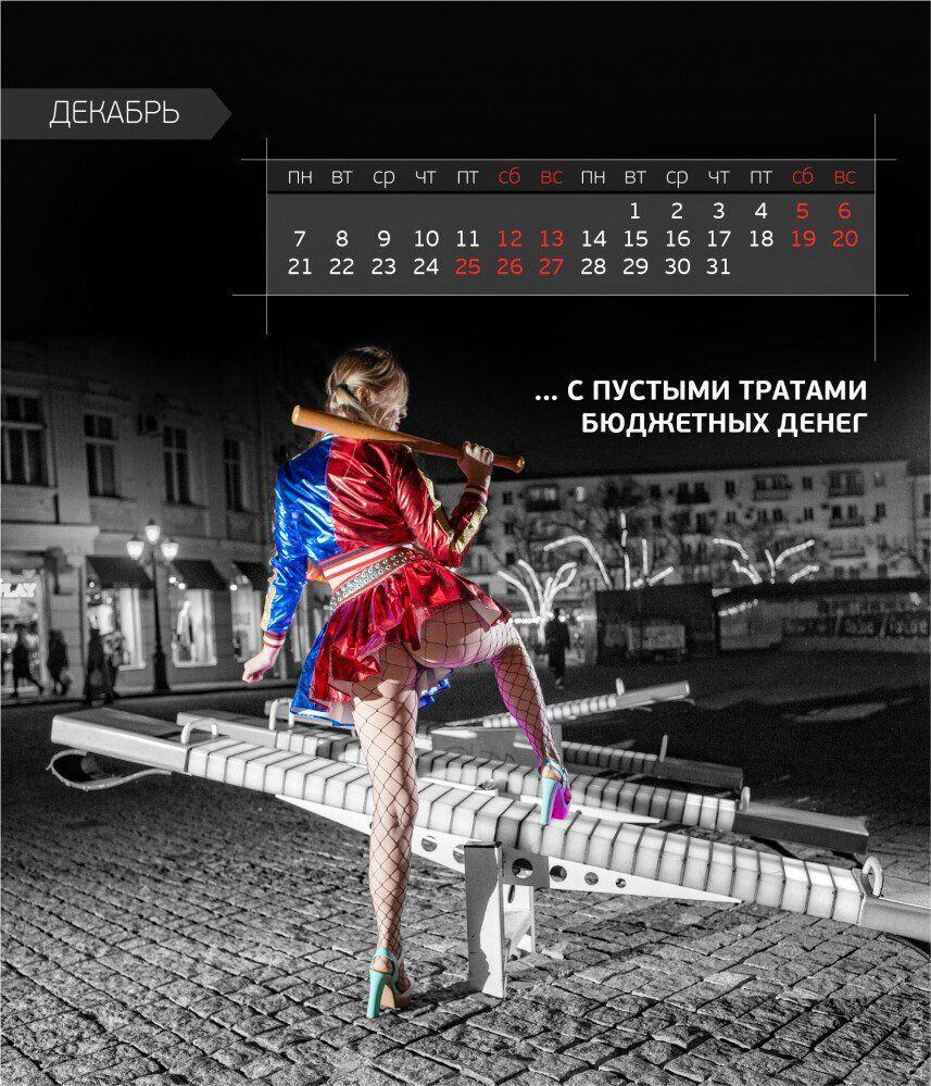 Одеські журналістки знялися в еротичному календарі
