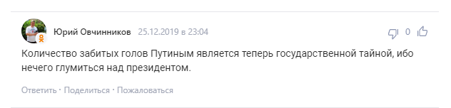 Путин сыграл в хоккей на Красной площади и был высмеян в сети
