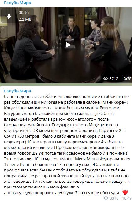 Собчак жестко поскандалила с Рудковской из-за ее прошлого