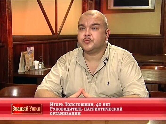 Ігор Толстошеїн