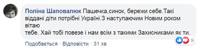 воїн ВСУ