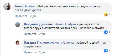 Туалети закрили, воду вимкнули: у школі на Київщині діти мало не потруїлися через жахливий сморід