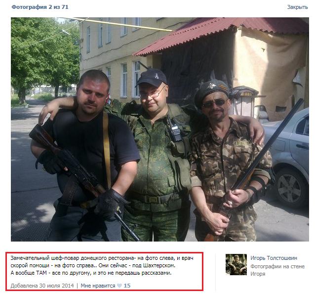 """Ігор Толстошеїн у базі """"Миротворця"""""""