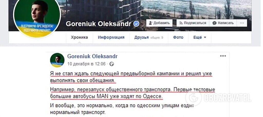 Горенюка уличили в присвоении чужих заслуг (скриншот записи в Facebook)