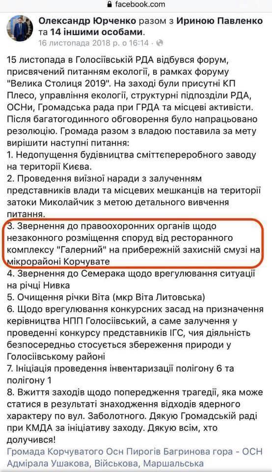 """Год назад Юрченко требовал закрыть """"Галерный"""""""