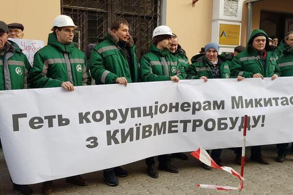 """Рейдеры Микитася хотят получить доступ к 1,9 млрд грн на счетах """"Киевметростроя"""""""