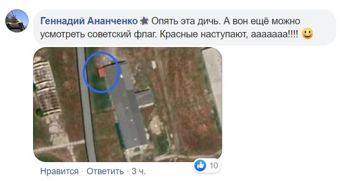 Видно из космоса: в Днепре фермер нарисовал флаг России на крыше. Фото