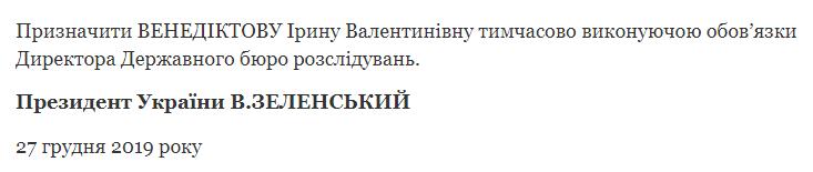 Зеленський призначив тимчасову главу ДБР: хто вона