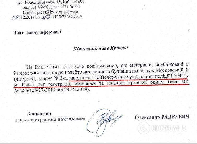 Свавілля у Києві: у скандальній справі – новий поворот