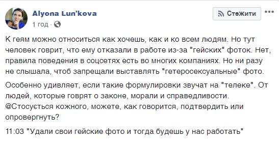 """Журналист обвинил """"Интер"""" в гомофобии: видео"""