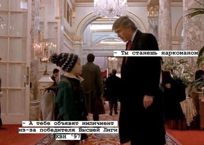 """Мем из фильма """"Один дома"""""""
