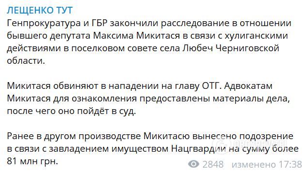 Звинувачують у нападі: ГПУ і ДБР завершили розслідування у справі Микитася