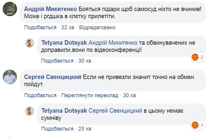 Суд над терористами в Харкові