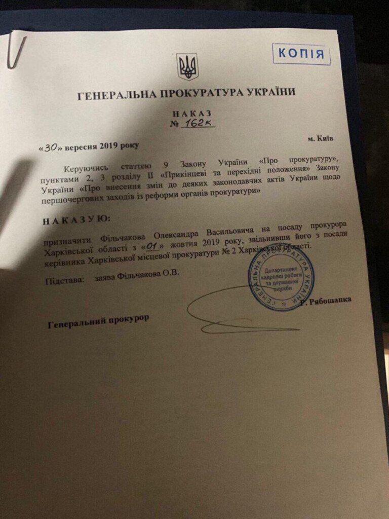 Назначение Фильчакова прокурором области уже назвали крупной ошибкой