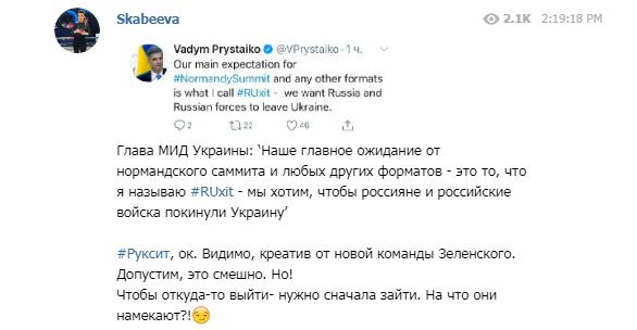 """""""Русскій мір"""" залишається"""": у Росії цинічно відповіли на Ruxit Пристайка"""