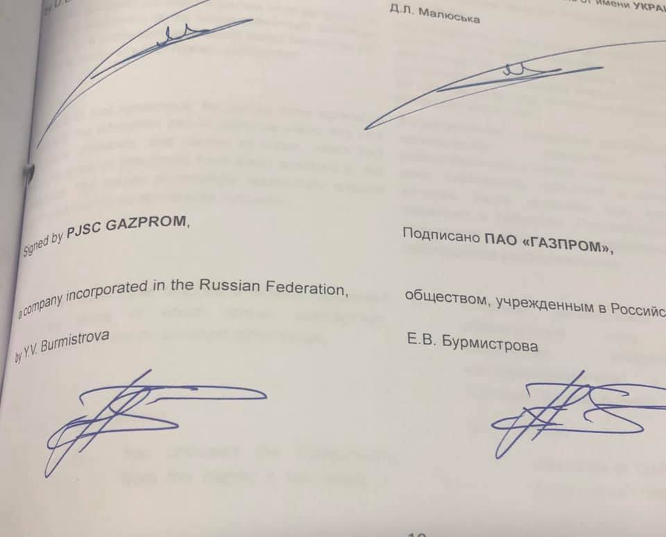 Підписаний документ