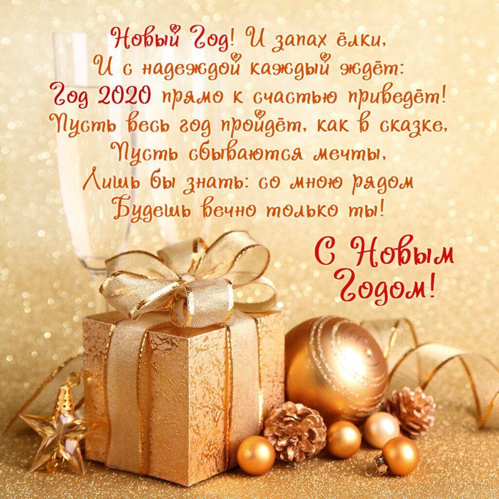 Поздравление с новым годом короткие от себя