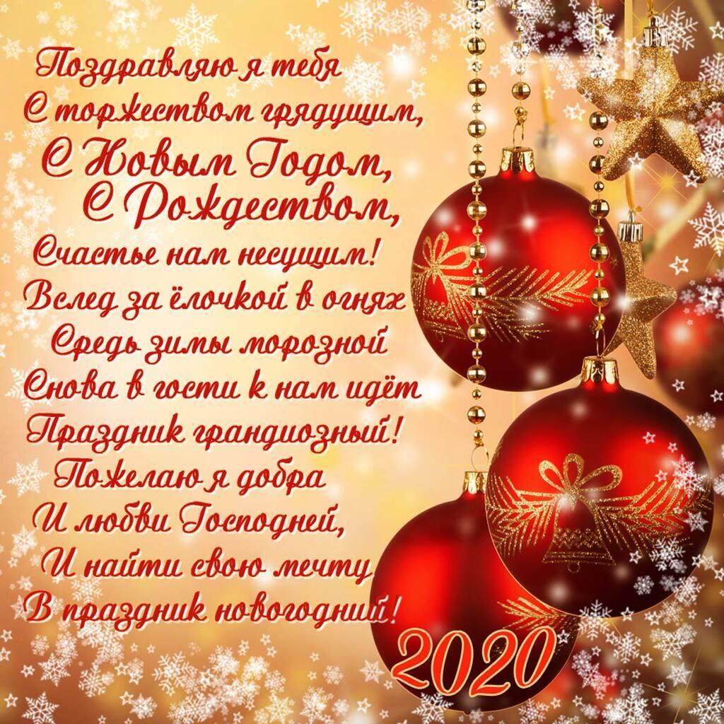 З прийдешнім Новим роком Пацюка: найкращі привітання та листівки