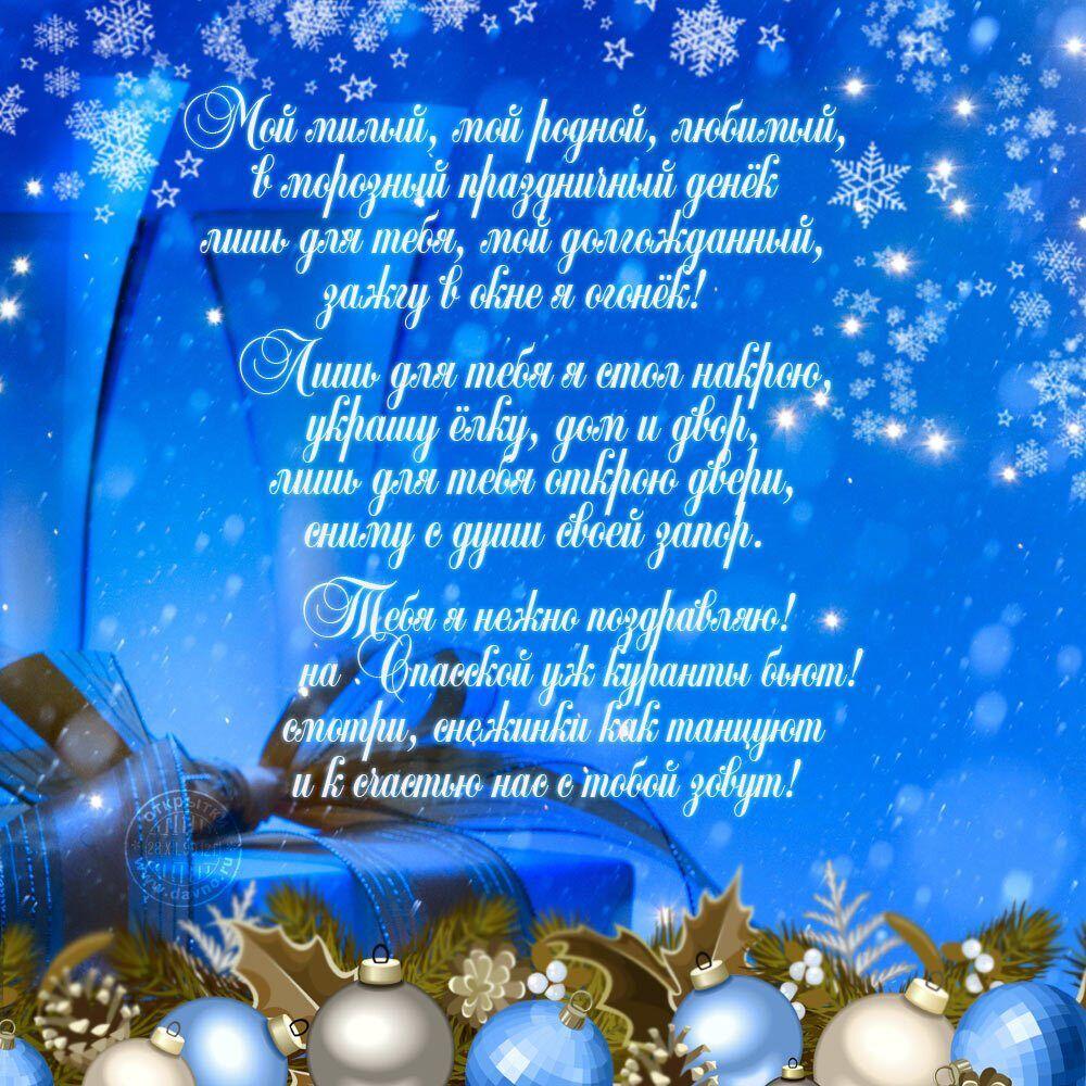 Поздравить ребят с новым годом