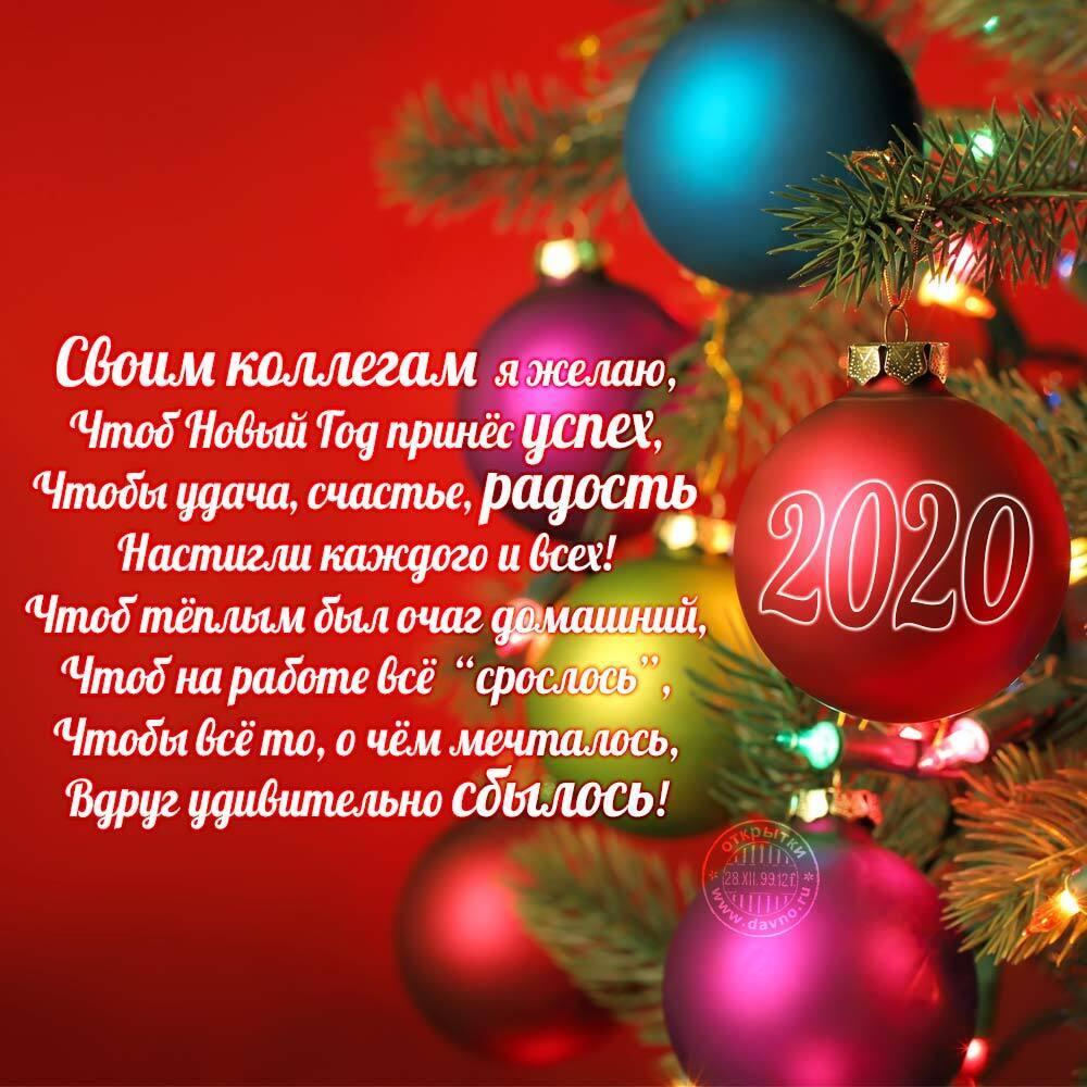Поблагодарить коллег за поздравление с новым годом