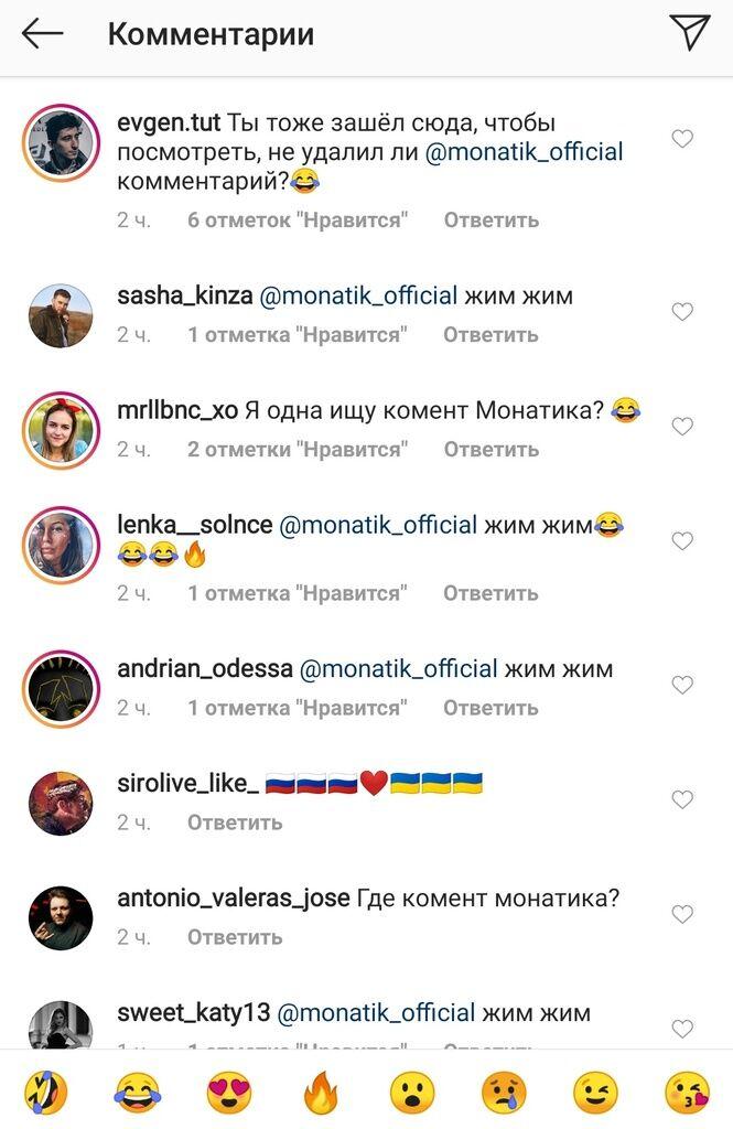 """""""Громко в лифте"""": MONATIK угодил в казус с Усиком"""