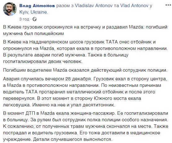 Машину раздавило: в Киеве в жутком ДТП погиб коп