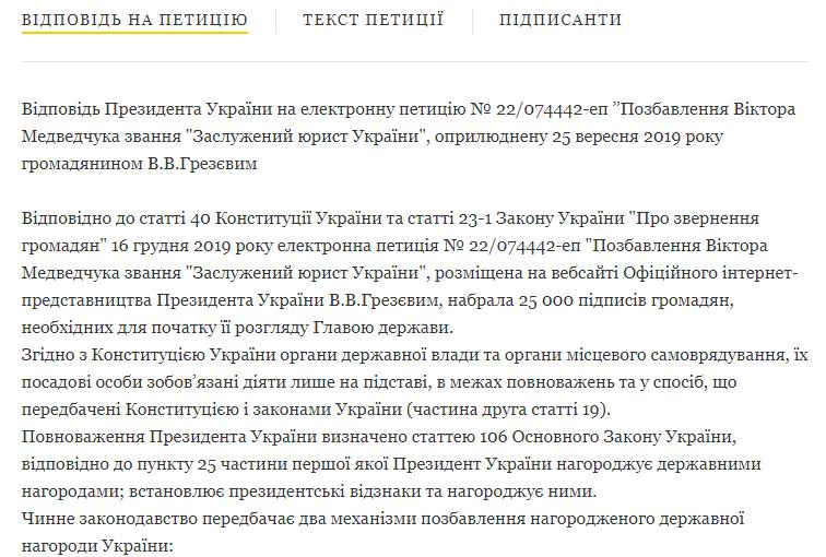 Зеленський поставив крапку в скандалі з Медведчуком