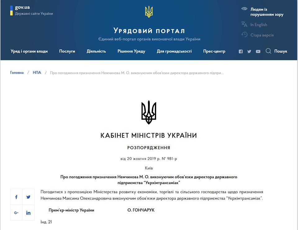 Призначення Немчинова погодили в Кабміні