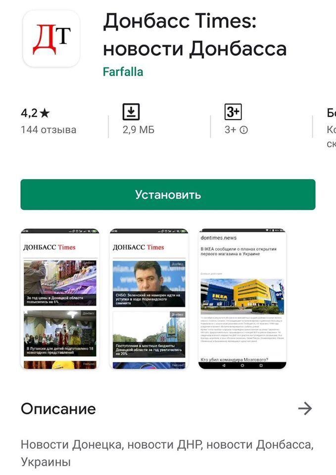 "Реклама ""ДНР"" в Google"