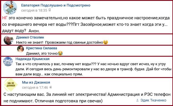 """""""Проводжає рік свині гідно"""": у Криму трапилася нова НП"""