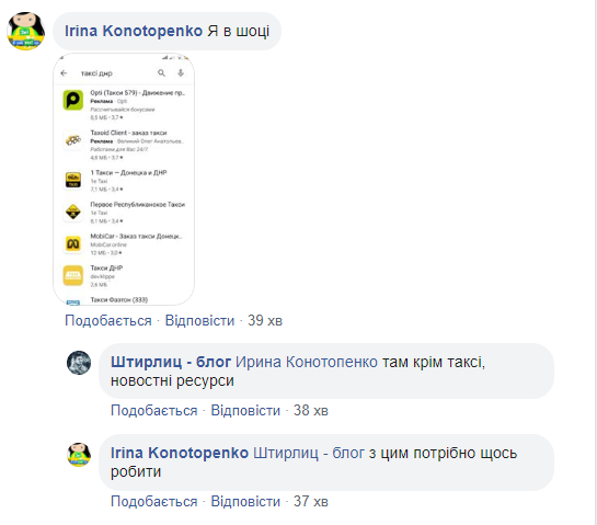 Реклама ДНР в Google