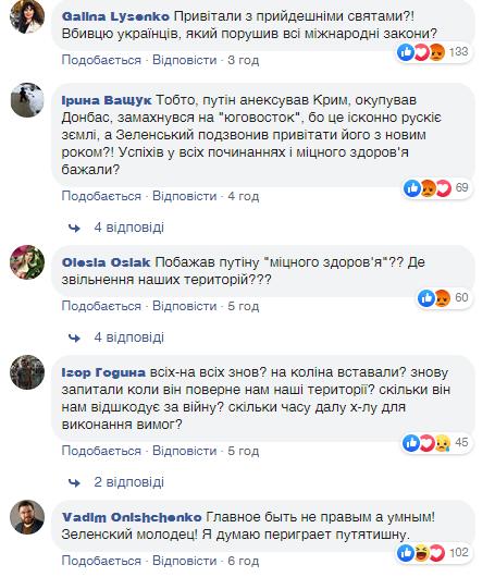 Мережу розлютив новорічний дзвінок Зеленського Путіну