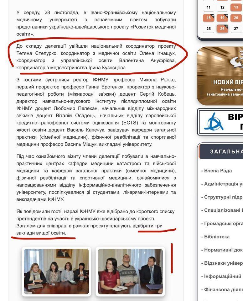 Коррупция в Минздраве при Ульяне Супрун