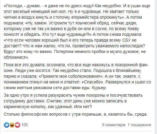 Скандальный пост Плихиной