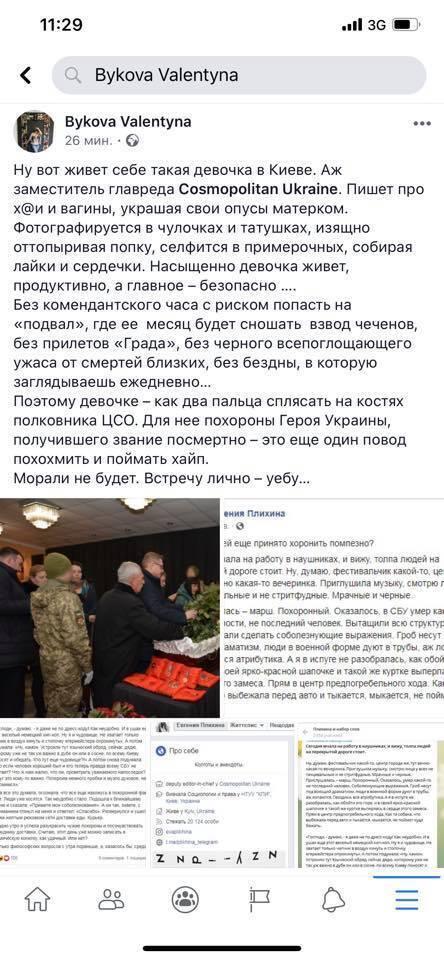 Пост Быковой