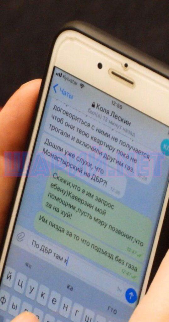 """В сеть слили переписку """"слуги"""" о """"решалове"""" с прокурором"""