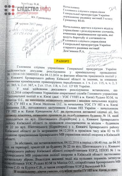 Перестрелка в Княжичах: руководство полиции могло подделать документы – СМИ