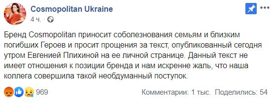 Cosmopolitan втрапив у скандал через насмішки над загиблим Героєм України