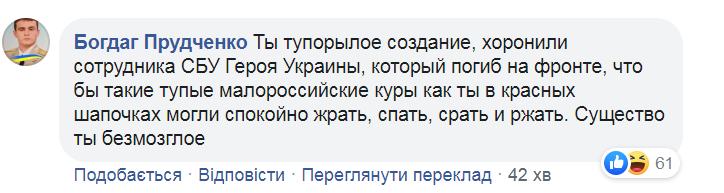 Скандал з постом Пліхіной