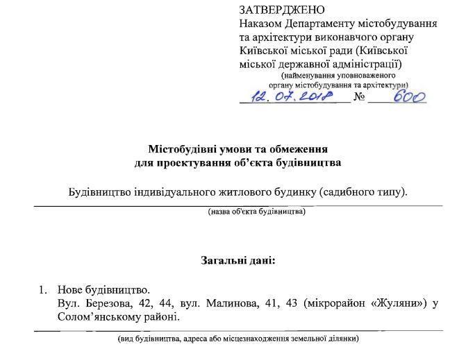 """Вы в теме или в доле? Как глава Министерства развития общин Бабак """"крышует"""" коррупцию"""