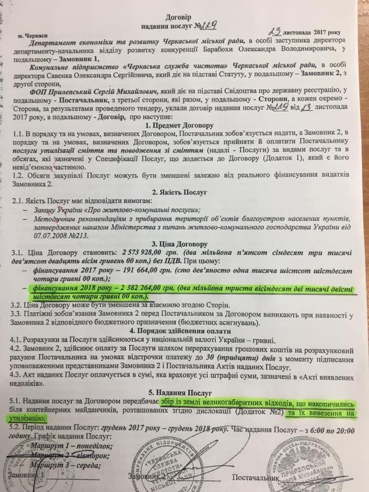 Договір на вивезення негабаритних відходів із Черкас