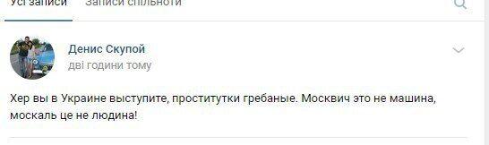 """""""Х*хлы – не заграница"""": что известно о скандальных """"Воровайках"""""""