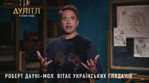 """Звезда """"Мстителей"""" записал необычное видео для украинских зрителей"""