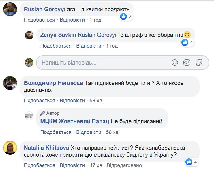 Концерт Вороваек в Києві