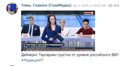 У мережі висміяли пресконференцію Медведєва із зірками ТБ