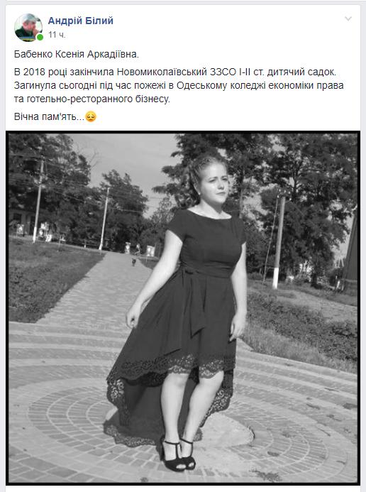 З'явилося фото 17-річної жертви пожежі в коледжі Одеси