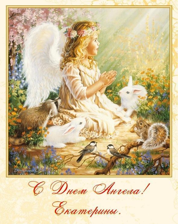 Открытка с днем ангела катя
