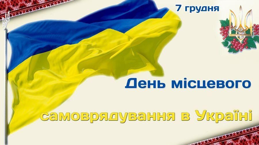 День місцевого самоврядування в Україні: привітання, листівки, вірші і картинки