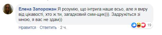 """""""SMM – рівень """"Бог"""": """"Укрпошту"""" потролили за піар на Зеленському і Time"""